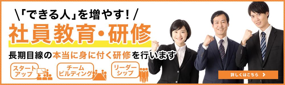 「できる人」を増やす社員教育・研修を行います!
