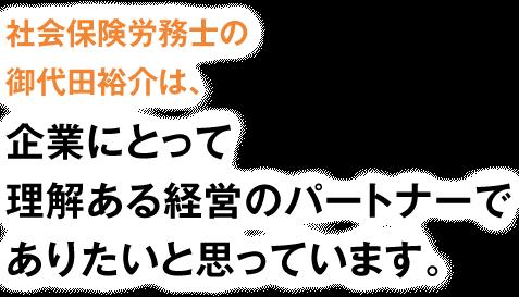 御代田裕介は企業にとって理解ある経営のパートナーでありたいと思っています。