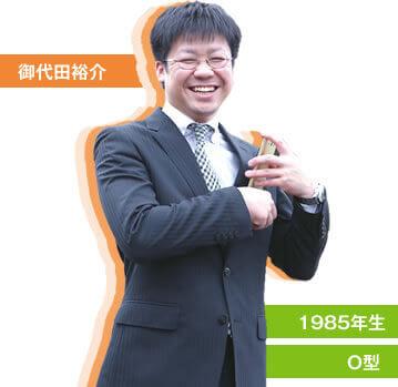 社労士御代田裕介