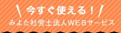 今すぐ使えるWEBサービス